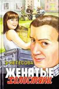 Женатые холостяки - Эльмира Нетесова