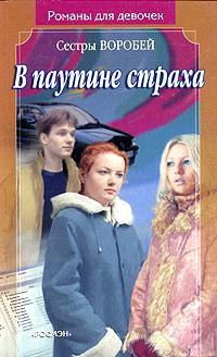 В паутине страха - Вера и Марина Воробей