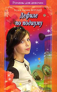 Дефиле по подиуму - Вера и Марина Воробей