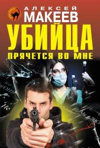 Убийца прячется во мне - Алексей Макеев