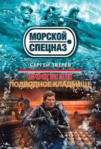 Боцман. Подводное кладбище - Сергей Зверев