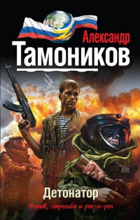Детонатор - Александр Тамоников
