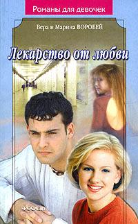 Лекарство от любви - Вера и Марина Воробей