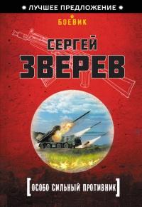 Особо сильный противник - Сергей Зверев