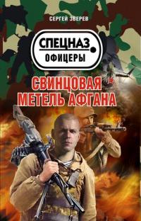 Свинцовая метель Афгана - Сергей Зверев