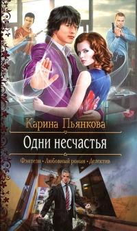 Одни несчастья - Карина Пьянкова