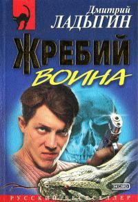 Жребий воина - Дмитрий Ладыгин