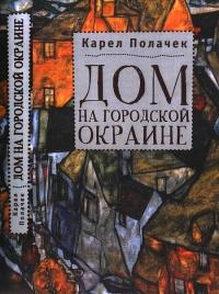 Дом на городской окраине - Карел Полачек