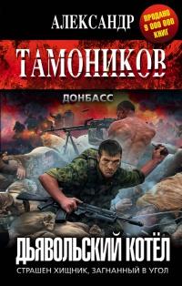 Дьявольский котел - Александр Тамоников