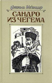 Сандро из Чегема. Книга 1 - Фазиль Искандер