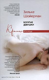 Богатые девушки - Зильке Шойерман
