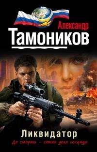 Ликвидатор - Александр Тамоников