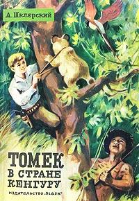 Томек в стране кенгуру - Альфред Шклярский