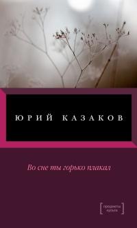Во сне ты горько плакал - Юрий Казаков