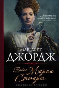 Тайна Марии Стюарт - Маргарет Джордж