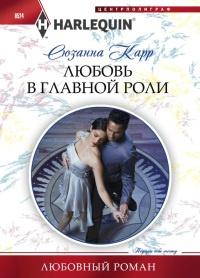 Любовь в главной роли - Сюзанна Карр