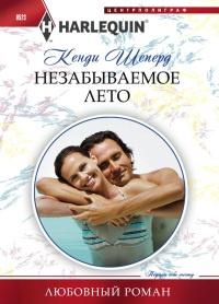 Незабываемое лето - Кенди Шеперд