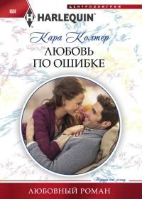 Любовь по ошибке - Кара Колтер