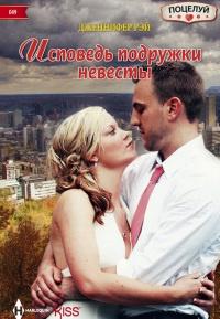 Исповедь подружки невесты - Дженнифер Рэй