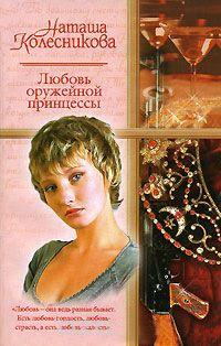 Любовь оружейной принцессы - Наташа Колесникова