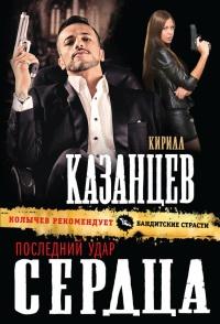 Последний удар сердца - Кирилл Казанцев