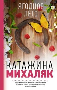 Ягодное лето - Катажина Михаляк