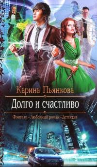 Долго и счастливо - Карина Пьянкова