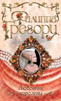 Любовник королевы - Филиппа Грегори