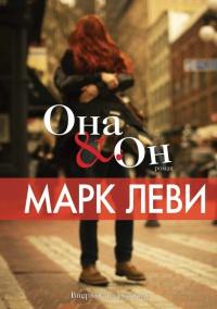 Она & он - Марк Леви