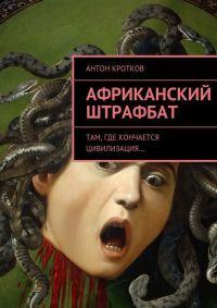 Африканский штрафбат - Антон Кротков