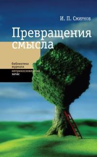 Превращение смысла - Игорь Смирнов