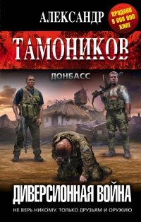 Диверсионная война - Александр Тамоников