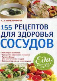 155 рецептов для здоровья сосудов - А. Синельникова