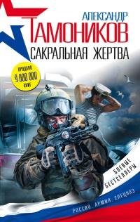 Сакральная жертва - Александр Тамоников