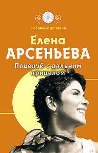 Поцелуй с дальним прицелом - Елена Арсеньева