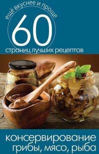 Консервирование. Грибы, мясо, рыба - Сергей Кашин