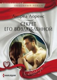Секрет его возлюбленной - Андреа Лоренс
