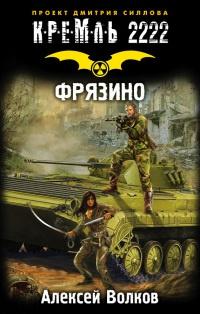 Кремль 2222. Фрязино - Алексей Волков