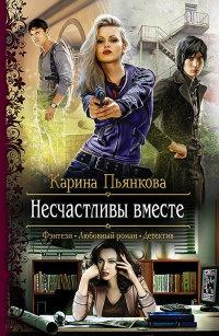 Несчастливы вместе - Карина Пьянкова