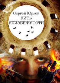 Нить неизбежности - Сергей Станиславович Юрьев
