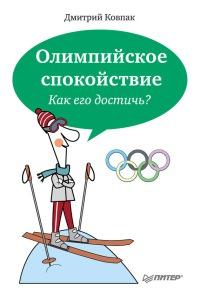 Олимпийское спокойствие. Как его достичь? - Дмитрий Ковпак