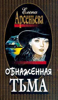Обнаженная тьма - Елена Арсеньева