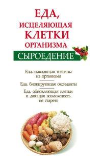 Сыроедение. Еда, исцеляющая клетки организма - Ольга Валожек