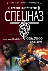 Жизнь длиною в обойму - Александр Афанасьев