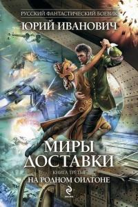 На родном Оилтоне - Юрий Иванович