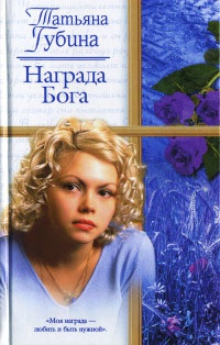 Награда Бога - Татьяна Губина