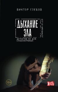 Дыхание зла - Виктор Глебов