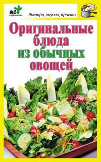 Оригинальные блюда из обычных овощей - Дарья Костина
