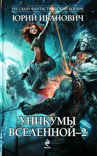 Уникумы Вселенной-2 - Юрий Иванович