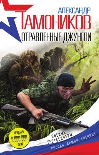 Отравленные джунгли - Александр Тамоников